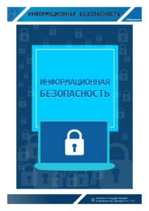 информационная ьезопасность(mini).pdf